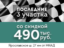 Коттеджный поселок «Талицкие берега» Скидки с каждой сотки 17 000 рублей
